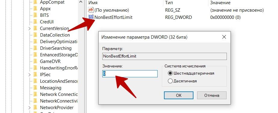 Изменение параметра DWORD32