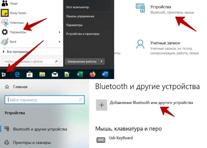 подключение на Windows 8 и 10